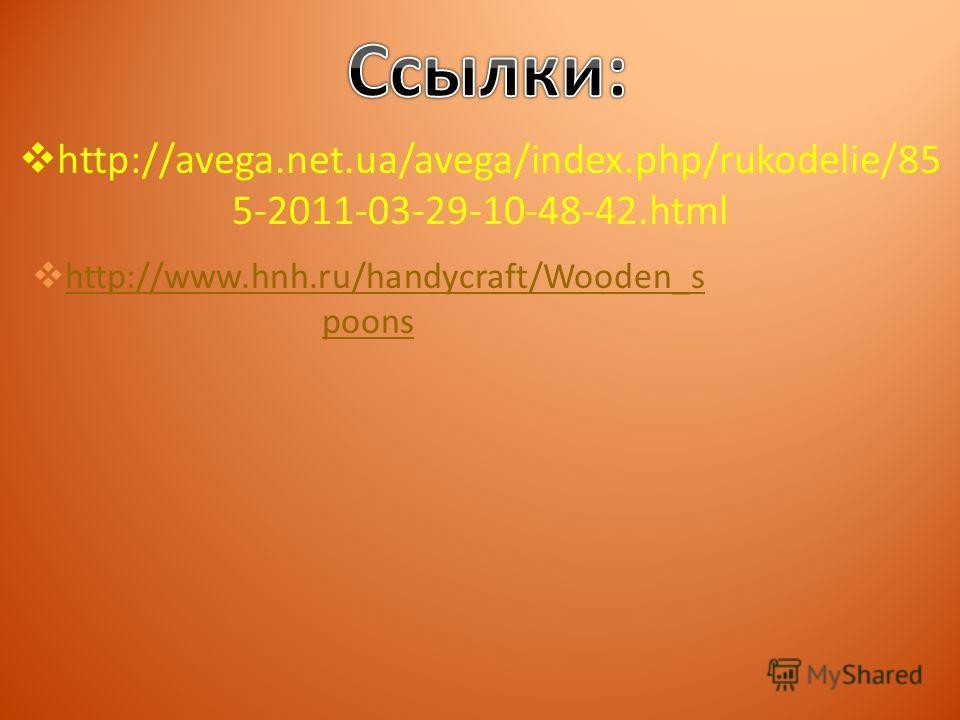 http://avega.net.ua/avega/index.php/rukodelie/85 5-2011-03-29-10-48-42.html http://www.hnh.ru/handycraft/Wooden_s poons http://www.hnh.ru/handycraft/Wooden_s poons