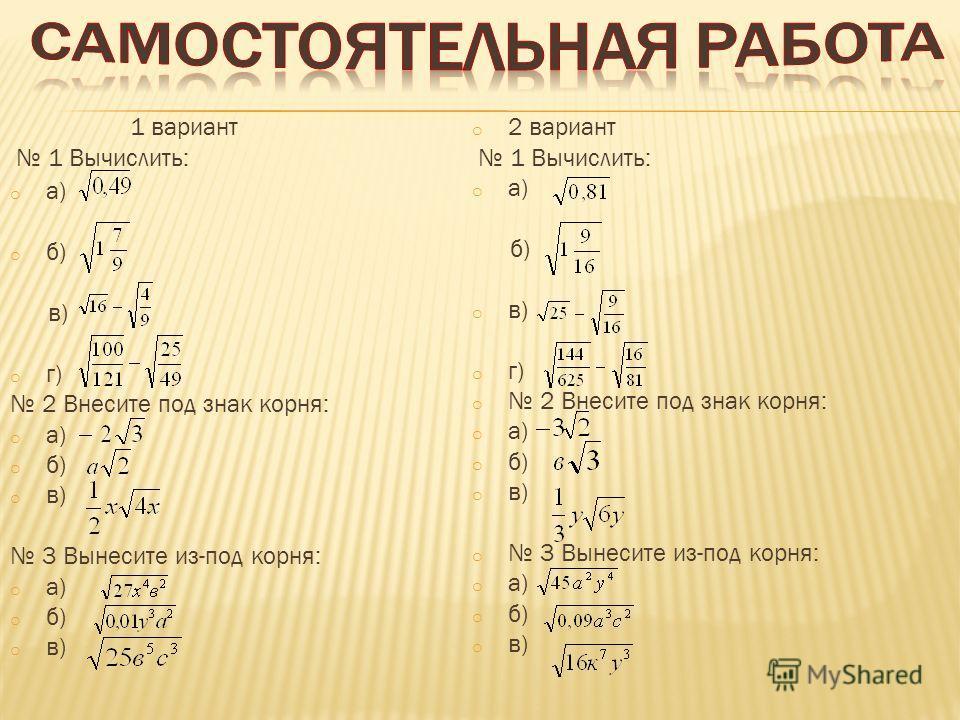 1 вариант 1 Вычислить: o а) o б) в) o г) 2 Внесите под знак корня: o а) o б) o в) 3 Вынесите из-под корня: o а) o б) o в) o 2 вариант 1 Вычислить: o а) б) o в) o г) o 2 Внесите под знак корня: o а) o б) o в) o 3 Вынесите из-под корня: o а) o б) o в)