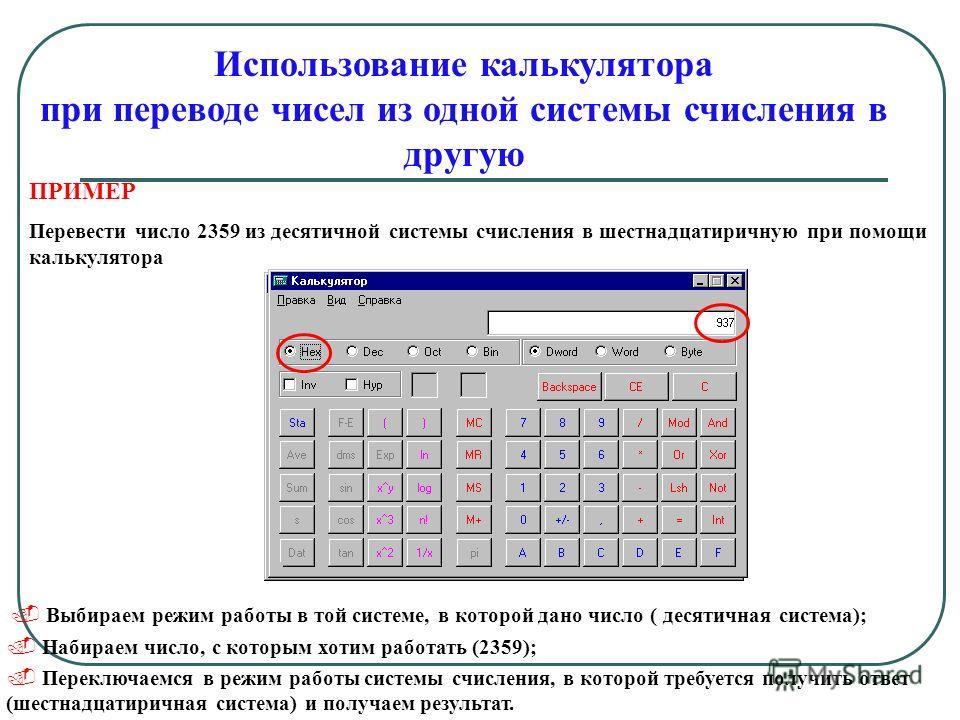 Использование калькулятора при переводе чисел из одной системы счисления в другую ПРИМЕР Перевести число 2359 из десятичной системы счисления в шестнадцатиричную при помощи калькулятора. Выбираем режим работы в той системе, в которой дано число ( дес