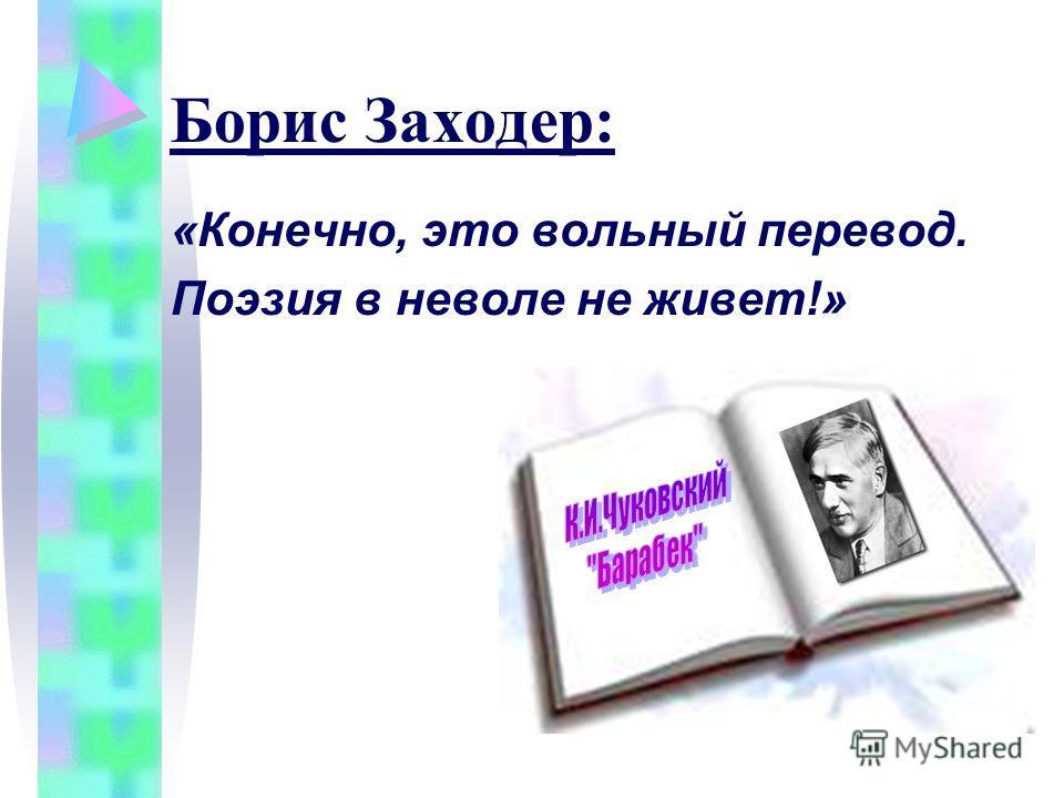 Борис Заходер: «Конечно, это вольный перевод. Поэзия в неволе не живет!»