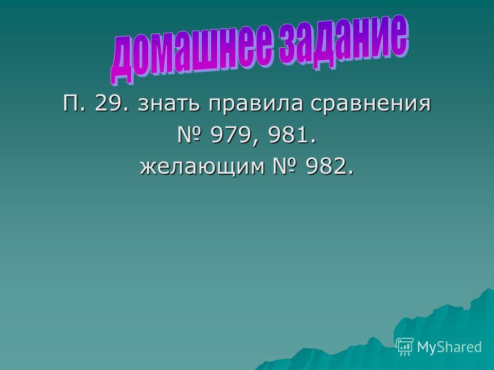 П. 29. знать правила сравнения 979, 981. 979, 981. желающим 982.