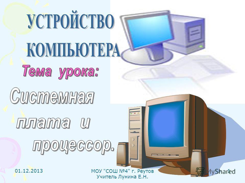 01.12.2013 МОУ СОШ 4 г. Реутов Учитель Лунина Е.Н. 1