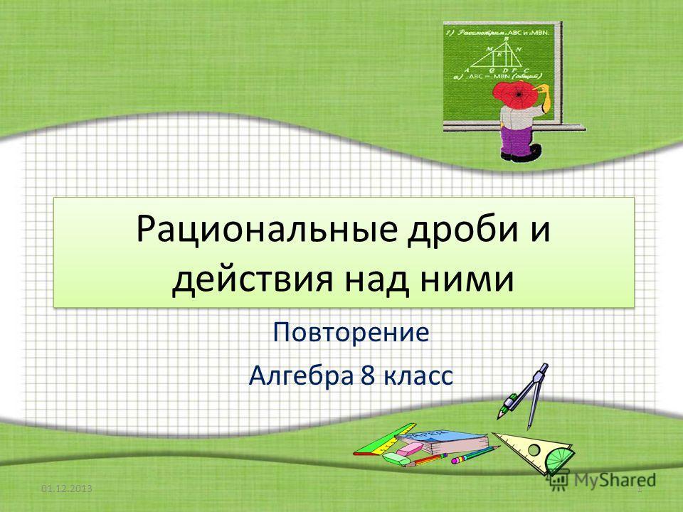 Рациональные дроби и действия над ними Повторение Алгебра 8 класс 01.12.20131