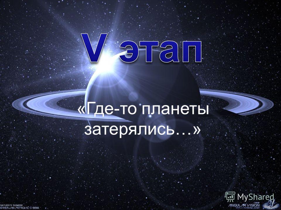«Где-то планеты затерялись…»