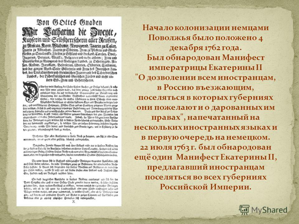 Начало колонизации немцами Поволжья было положено 4 декабря 1762 года. Был обнародован Манифест императрицы Екатерины II