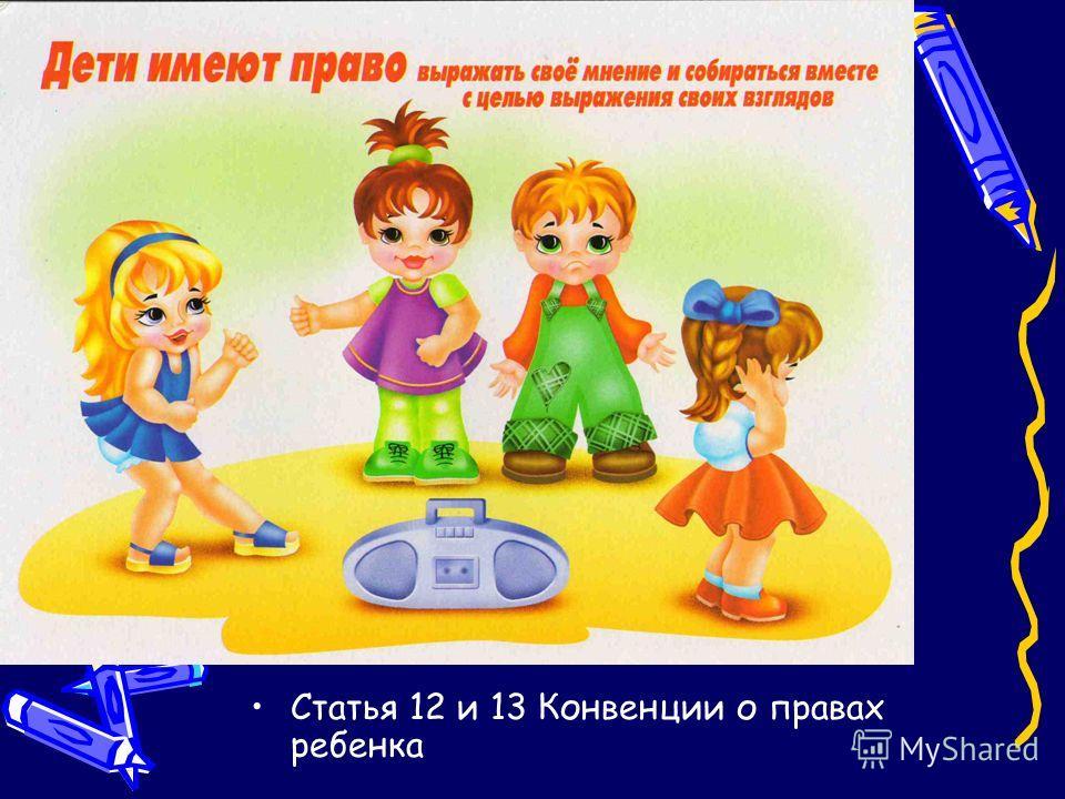 Статья 12 и 13 Конвенции о правах ребенка