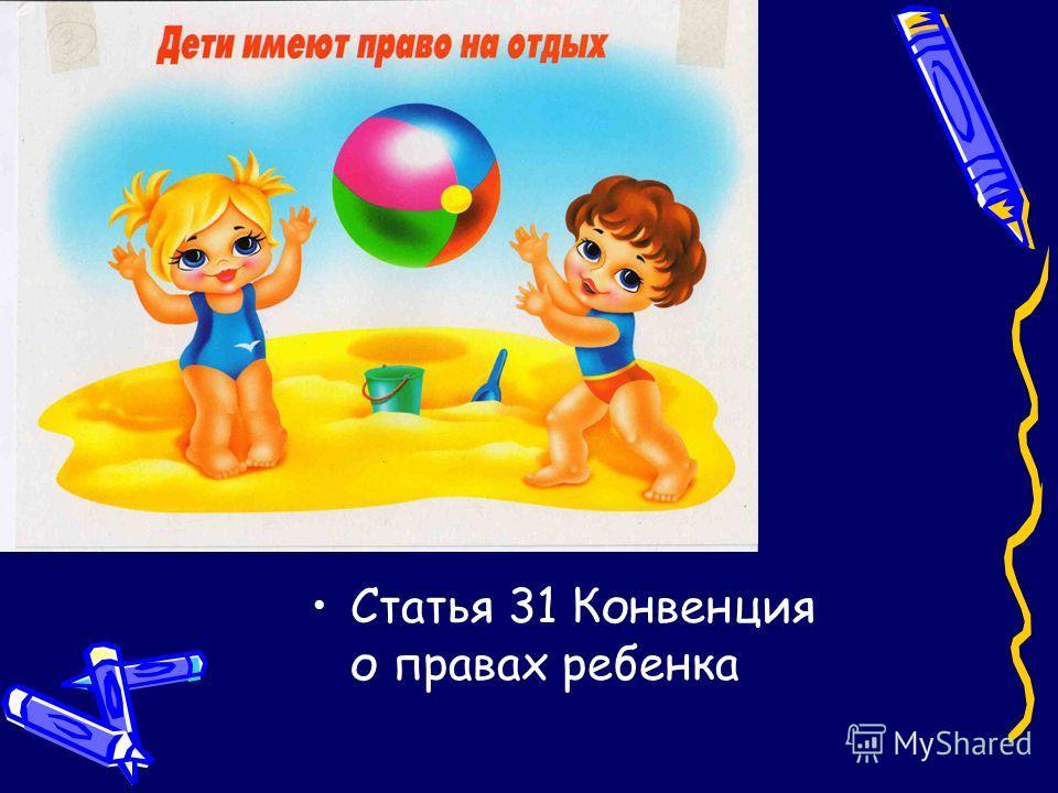 Статья 31 Конвенция о правах ребенка