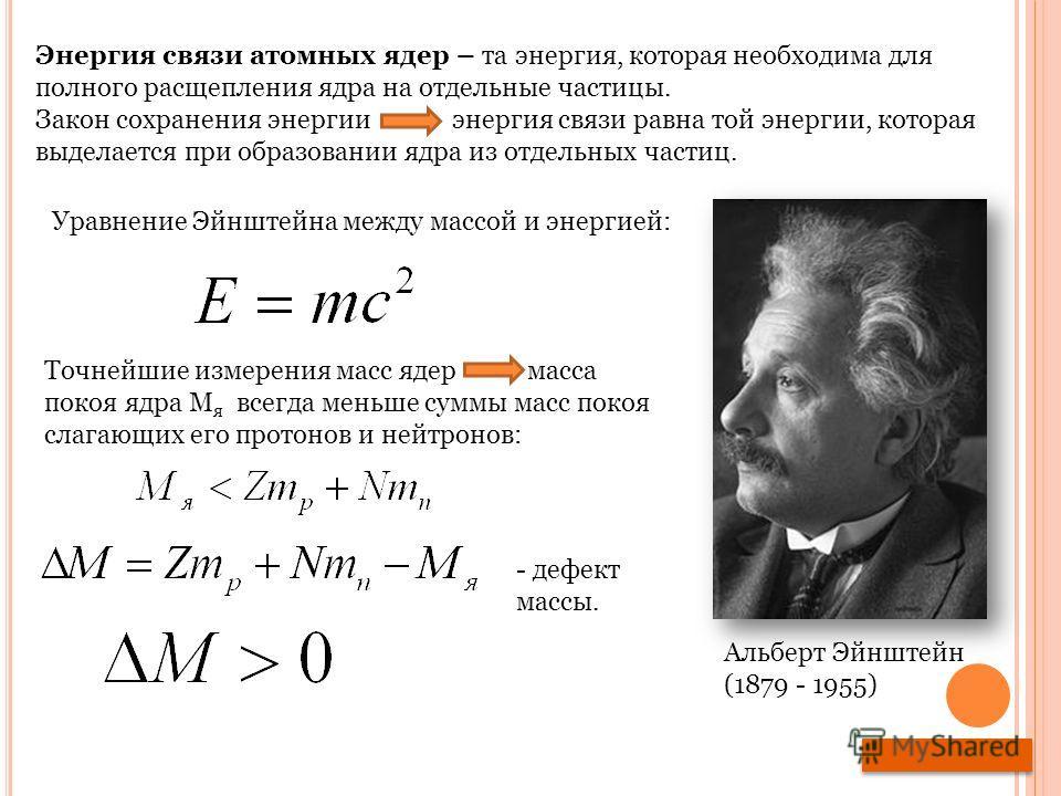 Энергия связи атомных ядер – та энергия, которая необходима для полного расщепления ядра на отдельные частицы. Закон сохранения энергии энергия связи равна той энергии, которая выделается при образовании ядра из отдельных частиц. Альберт Эйнштейн (18