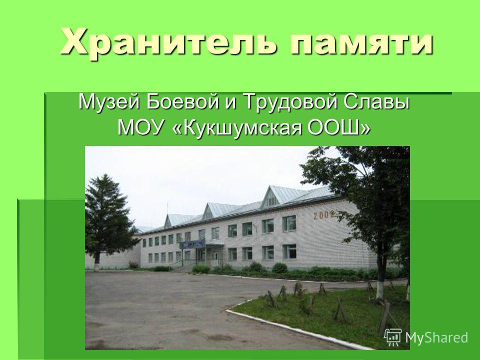 Хранитель памяти Музей Боевой и Трудовой Славы МОУ «Кукшумская ООШ»