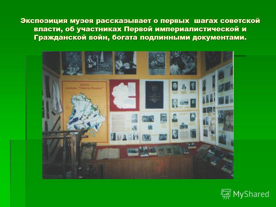 Экспозиция музея рассказывает о первых шагах советской власти, об участниках Первой империалистической и Гражданской войн, богата подлинными документами.