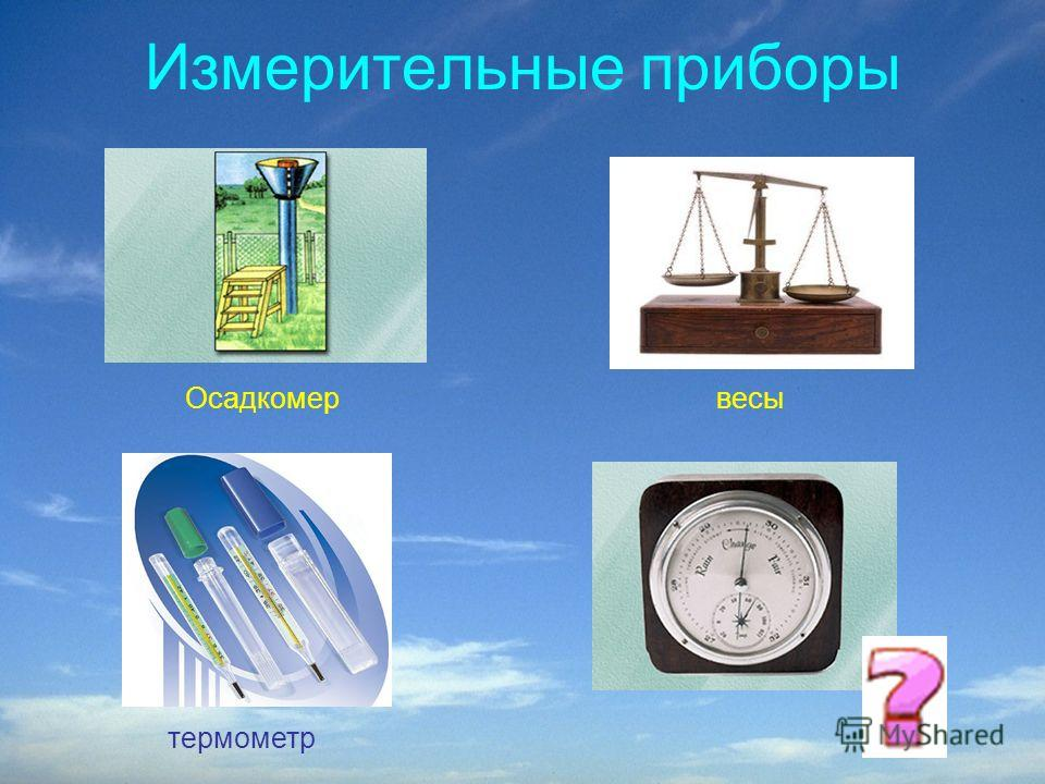 Измерительные приборы Осадкомервесы термометр