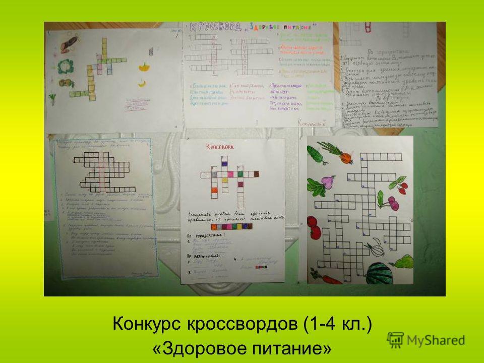 Конкурс кроссвордов (1-4 кл.) «Здоровое питание»