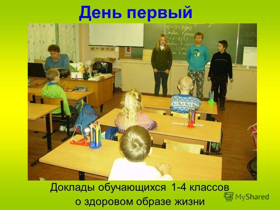 День первый Доклады обучающихся 1-4 классов о здоровом образе жизни