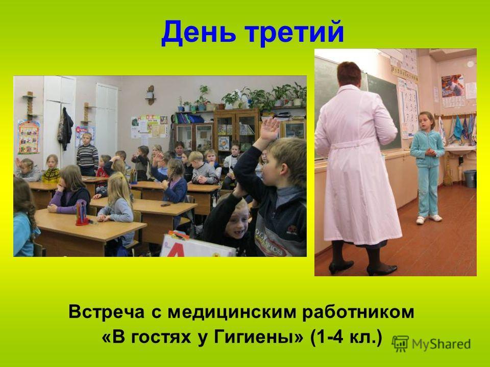 День третий Встреча с медицинским работником «В гостях у Гигиены» (1-4 кл.)