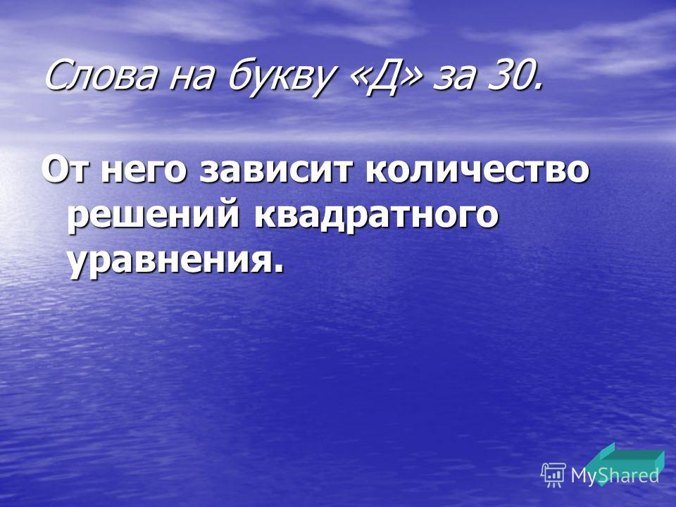 Слова на букву «Д» за 30. От него зависит количество решений квадратного уравнения.