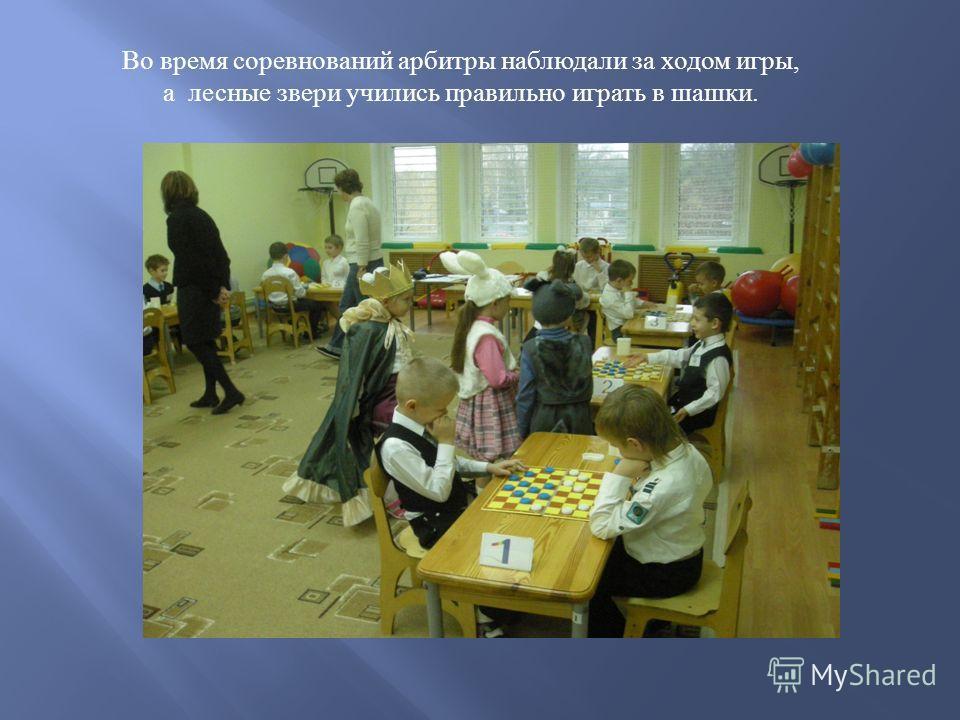 Во время соревнований арбитры наблюдали за ходом игры, а лесные звери учились правильно играть в шашки.
