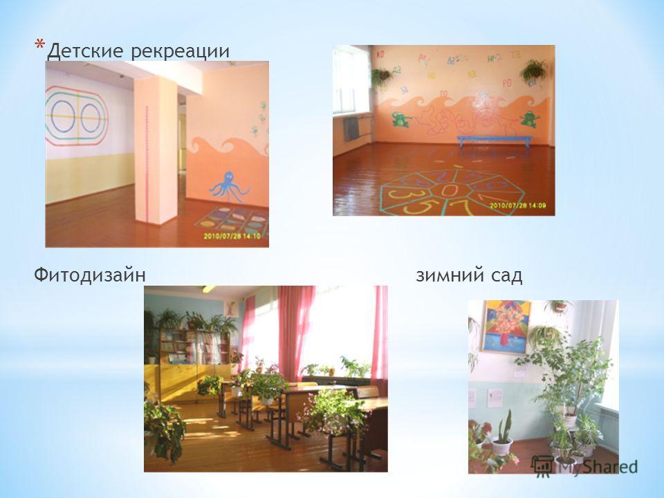* Детские рекреации Фитодизайн зимний сад