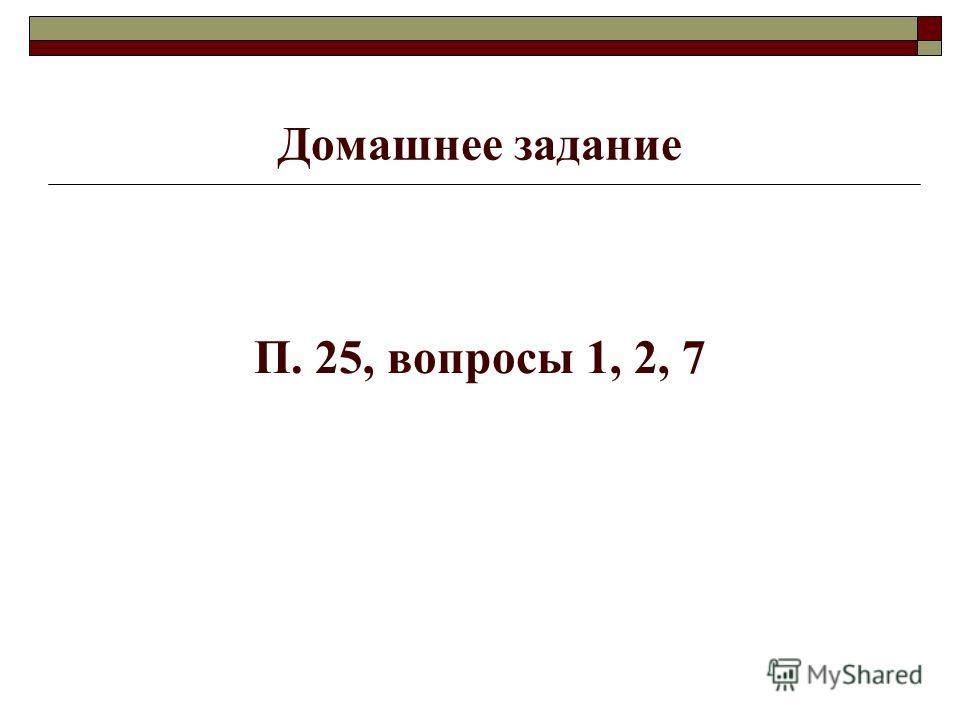 Домашнее задание П. 25, вопросы 1, 2, 7