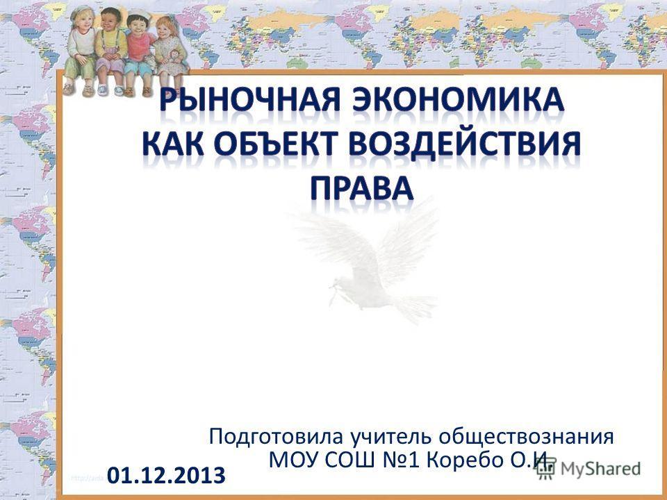 Подготовила учитель обществознания МОУ СОШ 1 Коребо О.И. 01.12.2013