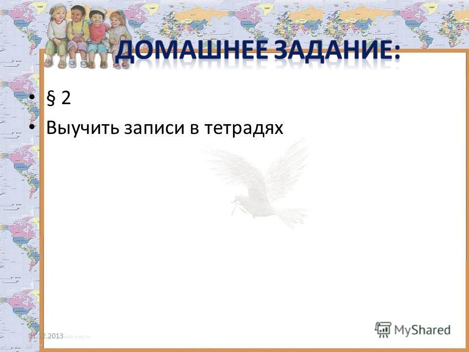§ 2 Выучить записи в тетрадях 01.12.2013