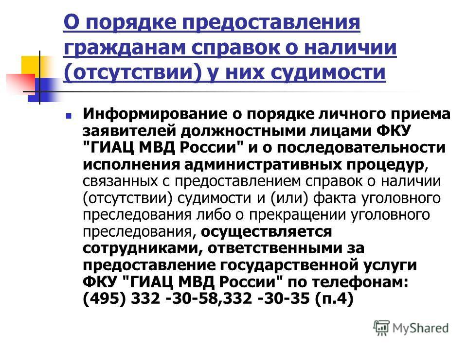 О порядке предоставления гражданам справок о наличии (отсутствии) у них судимости Информирование о порядке личного приема заявителей должностными лицами ФКУ