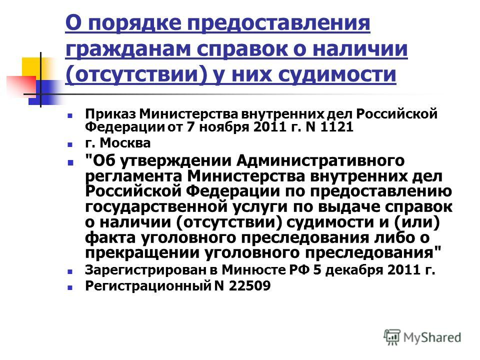 О порядке предоставления гражданам справок о наличии (отсутствии) у них судимости Приказ Министерства внутренних дел Российской Федерации от 7 ноября 2011 г. N 1121 г. Москва
