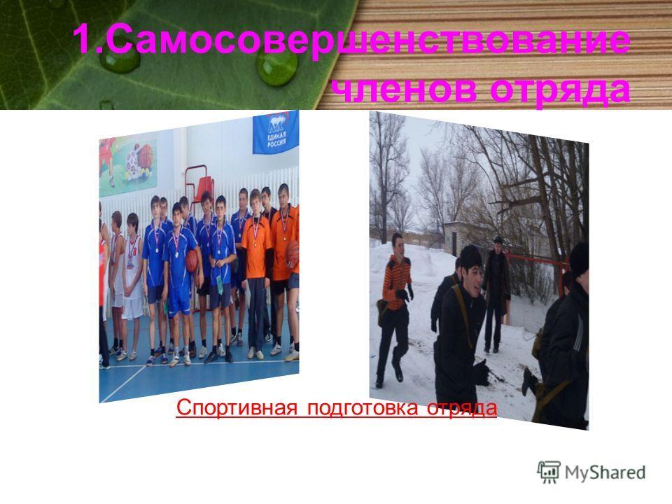 1.Самосовершенствование членов отряда Спортивная подготовка отряда
