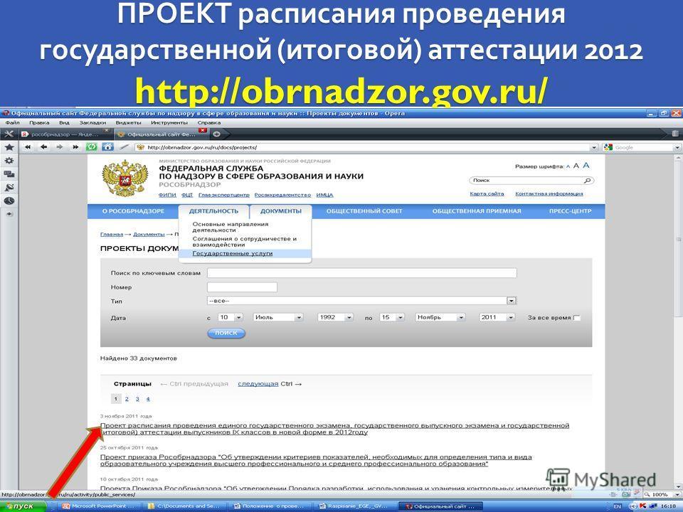 ПРОЕКТ расписания проведения государственной ( итоговой ) аттестации 2012 http://obrnadzor.gov.ru/