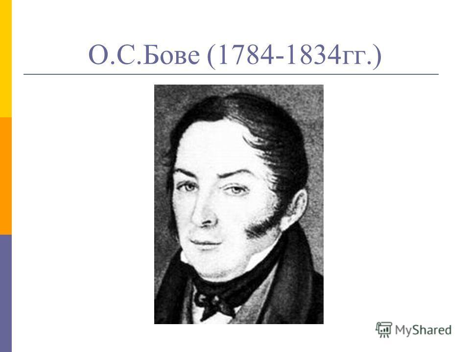 О.С.Бове (1784-1834гг.)