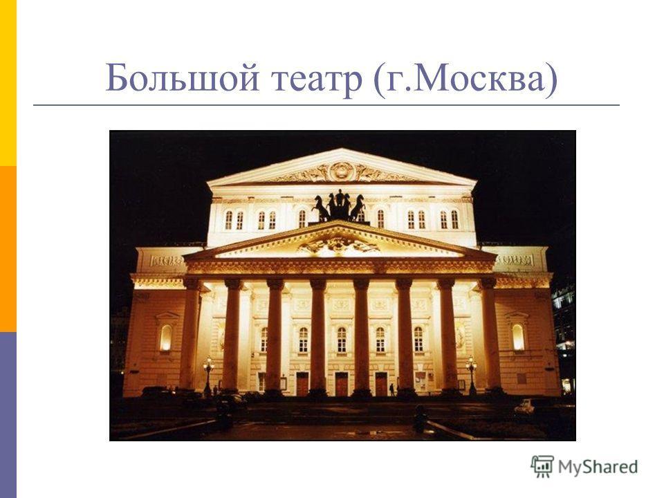 Большой театр (г.Москва)