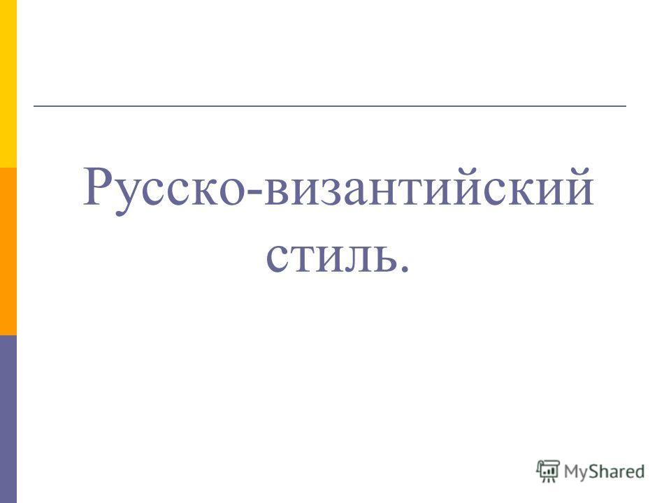 Русско-византийский стиль.