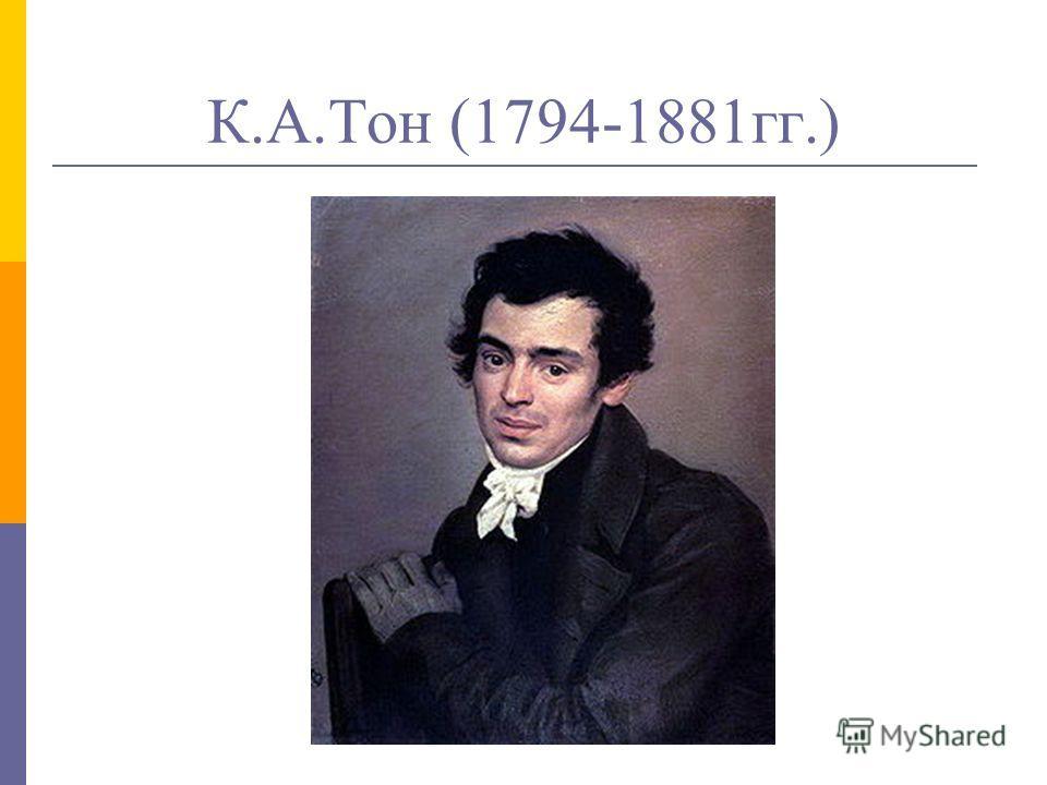 К.А.Тон (1794-1881гг.)