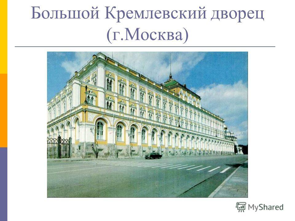 Большой Кремлевский дворец (г.Москва)