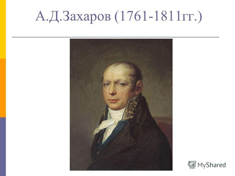 А.Д.Захаров (1761-1811гг.)