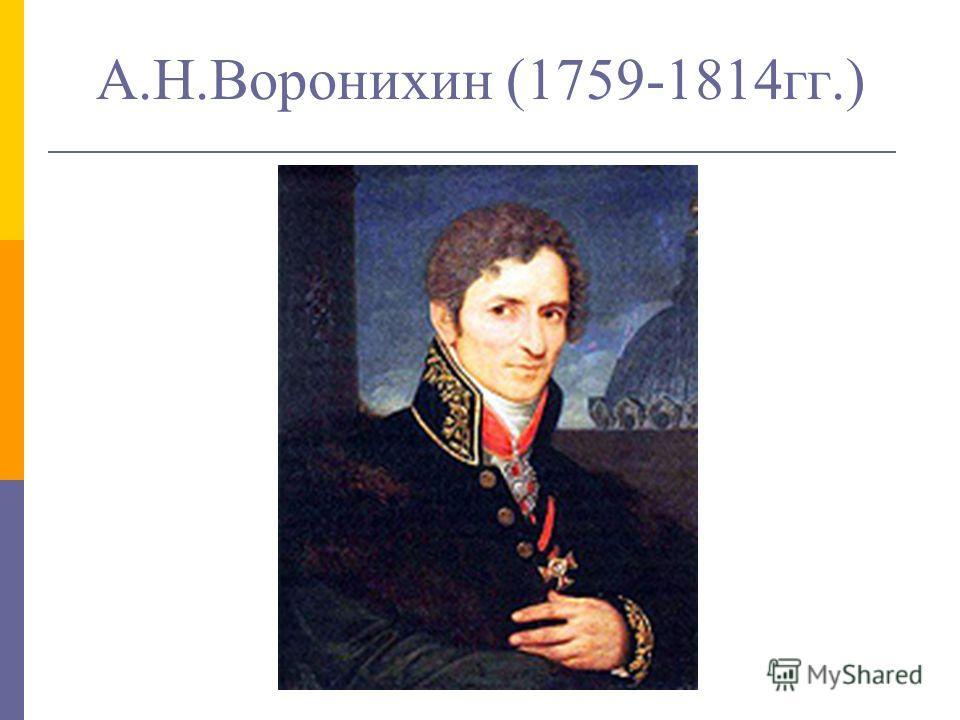 А.Н.Воронихин (1759-1814гг.)
