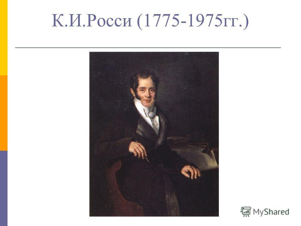 К.И.Росси (1775-1975гг.)