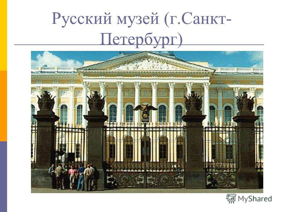 Русский музей (г.Санкт- Петербург)