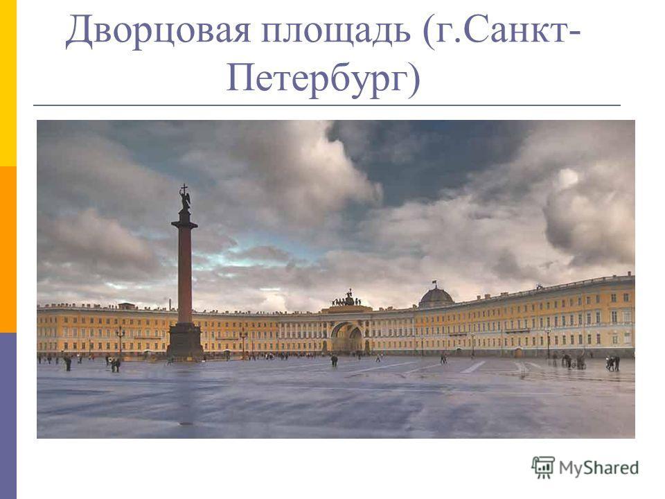 Дворцовая площадь (г.Санкт- Петербург)