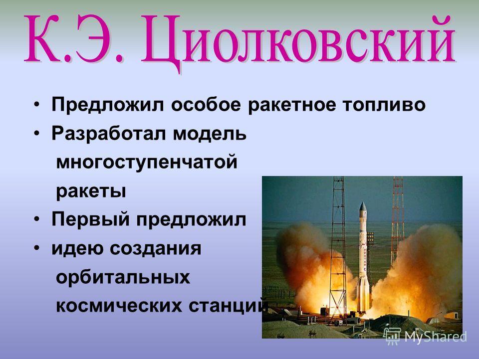 Предложил особое ракетное топливо Разработал модель многоступенчатой ракеты Первый предложил идею создания орбитальных космических станций