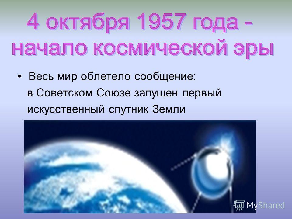 Весь мир облетело сообщение: в Советском Союзе запущен первый искусственный спутник Земли