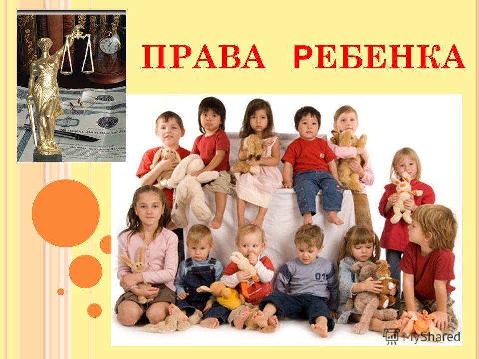 ПРАВА Р ЕБЕНКА
