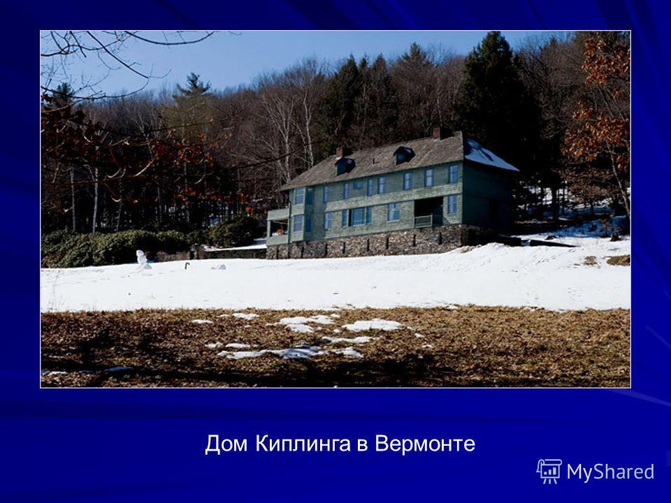 Дом Киплинга в Вермонте