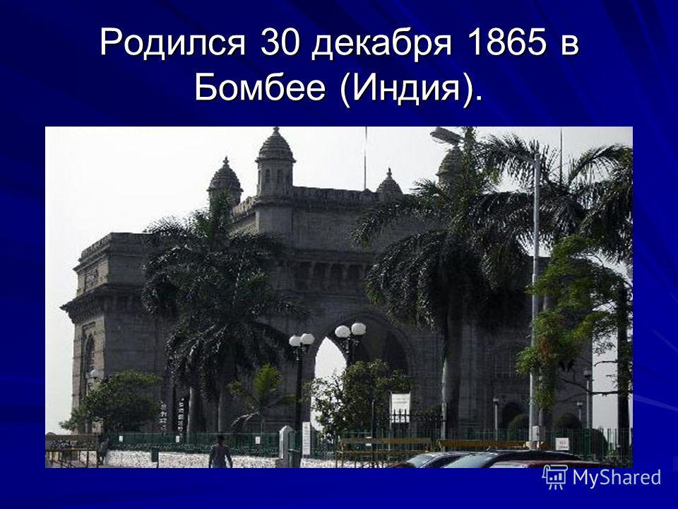 Родился 30 декабря 1865 в Бомбее (Индия)..