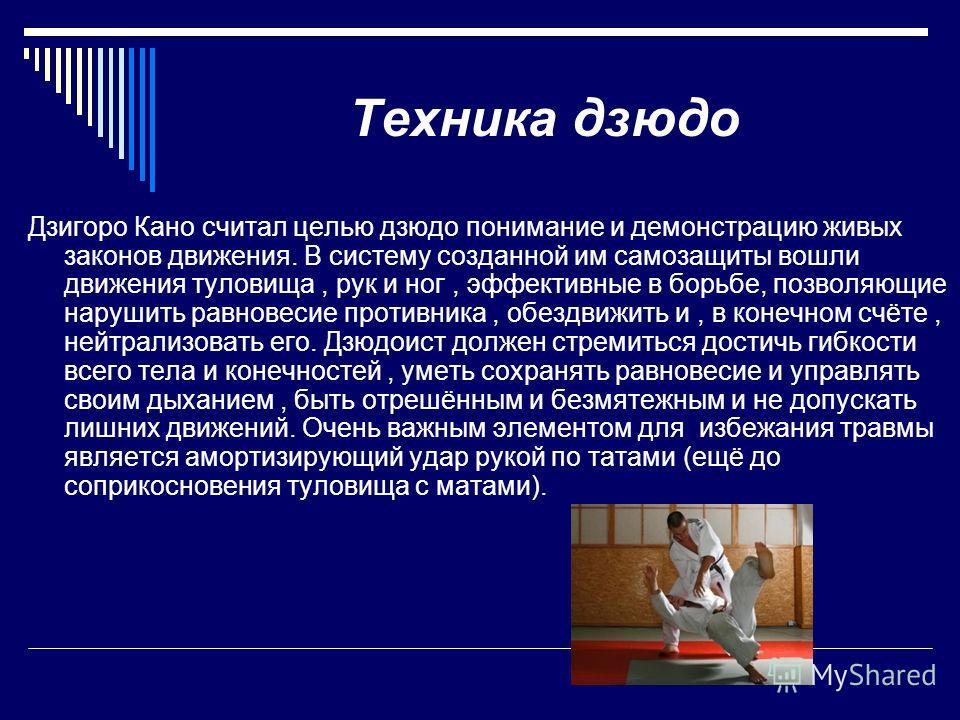 Кодекс дзюдоиста Дзюдо хранит вековые традиции и остаётся наследником самурайского кодекса чести. Дзигоро Кано, считал, что дзюдо – не столько защита без оружия, сколько философия повседневной жизни. Кодекс чести дзюдоиста включает в себя такие качес