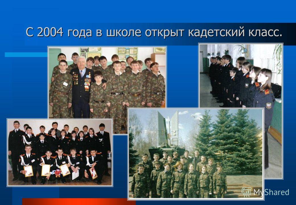 С 2004 года в школе открыт кадетский класс.