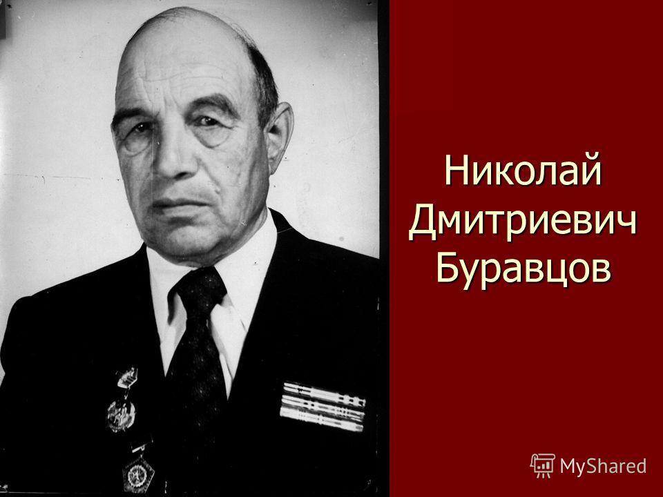 Николай Дмитриевич Буравцов