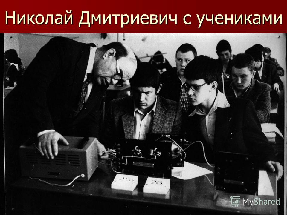 Николай Дмитриевич с учениками