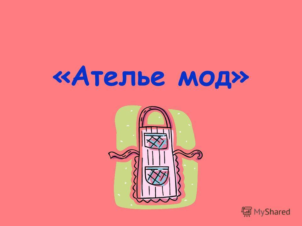 «Ателье мод»