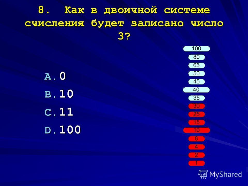 8. Как в двоичной системе счисления будет записано число 3? A. 0 B. 1 0 C. 1 1 D. 1 00