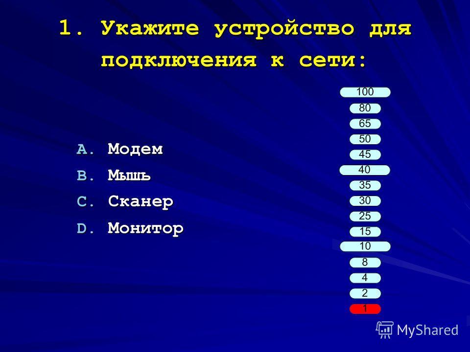 1. Укажите устройство для подключения к сети: A. Модем B. Мышь C. Сканер D. Монитор